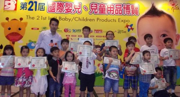 《第21屆國際嬰兒、兒童用品博覽》
